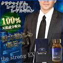 【公式】【送料無料】the strong EX男性用サプリメ...