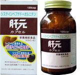 【肝元】120カプセル「お酒をよく召し上がる方に」「グルタチオン・イノシトール・ビタミン類配合」「タンパク質の補助食品」「オルニチン含有」05P13Dec14