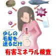 『妊婦用 有害ミネラル検査』「有害金属6元素検査」「胎児へのリスク低減のために」「代引手数料無料」532P17Sep16