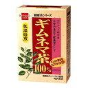 インド産のギムネマ・シルベスタ100%低温倍煎茶。ダイエット中の方・日常の美容茶としてどうぞ...