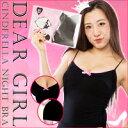 【楽天最安値】ディアガール シンデレラナイトブラ (dear GIRL Cinderella night bra)【正月sale】【特価】【限定30個】ナイトブ...