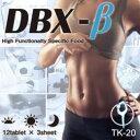 楽天健康美人研究所楽天市場店DBX-β(ディービーエックス ベータ) 新商品 限定入荷 ダイエットサプリ メール便可能