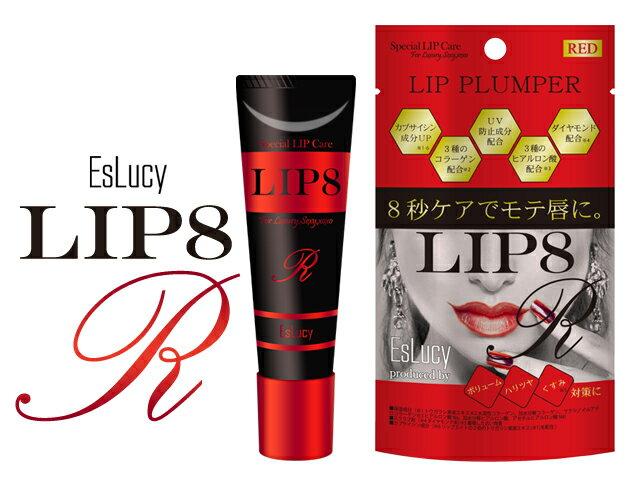 LIP8R(リップエイトアール)EsLucy唇美容液リッププランパーメール便対応リップクリーム