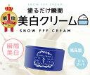 ショッピングスノー スノーFFFクリーム コスメ 美白クリーム