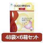 オリゴビフィズス・50億プラス2(48袋)6箱セット | オリゴ糖・ビフィズス菌・食物繊維<送料無料>