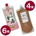 和のヨーグルト 玄米甘酒 (500g)6個&古代玄米甘酒 神代(500g)4個セット【送料無料】【05P05Nov16】