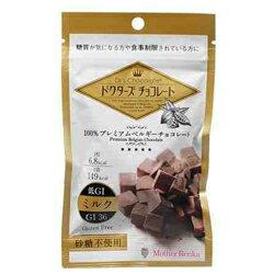 【ドクターズチョコレート】 上品なまろやかさ ノンシュガー ミルク(30g×10個セット)<クール便配送・他商品との同梱不可><お一人様1セット限り>