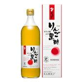 坂元のりんご黒酢 <醸造酢>(700mL)【RCP】