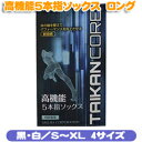 【在庫限り】TAIKAN CORE 高機能5本指ソックス ロング(サイズ:S・M・L・XL)(カラー:ホワイト・ブラック)