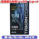 【在庫限り】TAIKAN CORE 高機能5本指ソックス ショート(サイズ:S・M・L・XL)(カラー:ホワイト・ブラック)