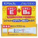 口唇炎・口角炎治療薬 モアリップN(8g)【第3類医薬品】
