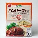 ● 主菜 ハンバーグ● 副菜 クラムチャウダーハンバーグセット(副菜:クラムチャウダー)