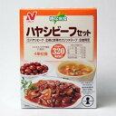 ● 主菜ハヤシビーフ● 副菜鶏と野菜のコンソメスープ、金時豆ハヤシビーフセット(副菜:鶏と野菜のコンソメスープ、金時豆)