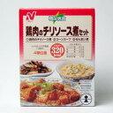 鶏肉のチリソース煮セット(副菜:コーンスープ、ぜんまい煮)