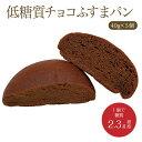 【5個入り】小麦ふすまを使った「ふすまチョコパン」 糖質制限に!【ブランパン・ロカボ・低糖質食品・低糖質パン】