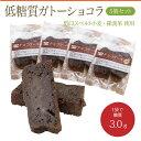 【5個セット】てづくりの低糖質チョコケーキ(50g×5個)【ロカボ・低糖質食品・低糖質スイーツ】