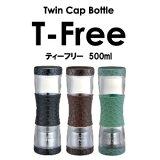 !ティーフリー T?Free 500ml 選べる2個セット使い方自由なツインキャップボトルです!