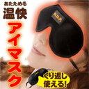 【ポイント2倍】立体型 目もと温快(あったかい)アイマスク