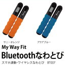 �ڥݥ����2�ܡۥޥ��������ե��å� My Way Fit Bluetooth�ʤ�Ȥ� BT007-B �������֥롼