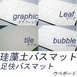 【ラッピング不可】珪藻土バスマット UB足快バスマット バブル