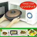 【タイムセール】 レンジクック テレビで紹介されました!どんなお料理も電子レンジで簡単クッキング♪