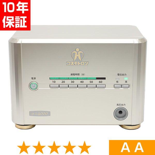 無条件返品・交換は当社だけ コスモトロン CT-14000 程度AA 10年保証
