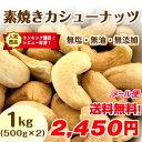 【送料無料】素焼きカシューナッツ1kg(500g×2)無塩 無添加 無油 完全無添加の素焼きナッツ インド産  自社工場で焙煎・直送