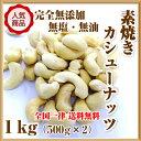 完全無添加・無塩 カシューナッツ【送料無料】素焼きカシューナッツ1kg(500g×2)無塩