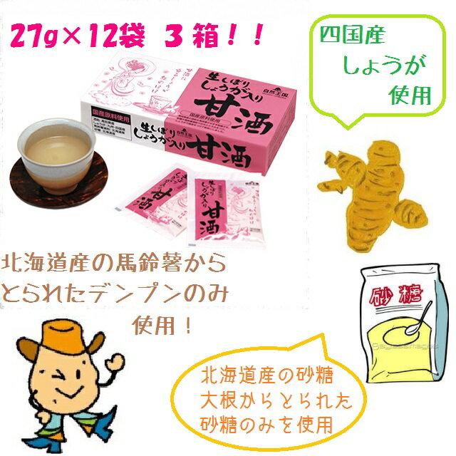【代引き以外用ページ】自然王国生しぼりしょうが入り 甘酒27g×12袋 3箱