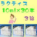《送料無料!!》豆乳で育てた乳酸菌のエキスラクティス 10ml 30本入 3箱