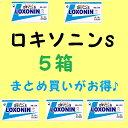 【第1類医薬品】【代引き以外用ページ】《送料無料!》ロキソニンs 12錠 5箱       05P05Nov16