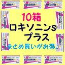 【第1類医薬品】【代引き用ページ】ロキソニンs プラス 12...