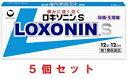 《送料無料!》ロキソニンs 12錠 5箱 セット