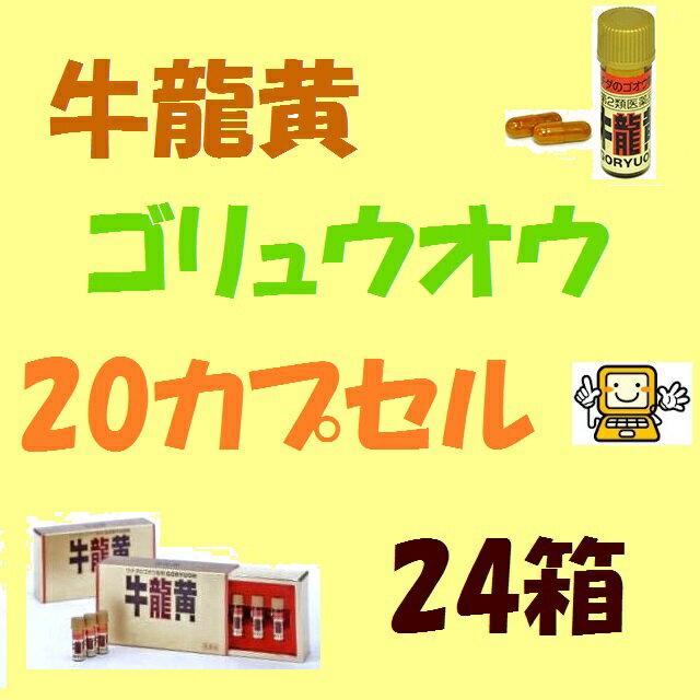 牛龍黄 20カプセル入 24箱【第2類医薬品】《送料無料!!まとめ買いがお得♪》