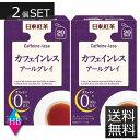 日東紅茶 カフェインレス アールグレイ(20袋入)×2個セット【日東紅茶】送料無料