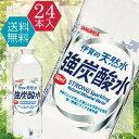 (送料無料)サンガリア 伊賀の天然水 強炭酸水 500mlペ...