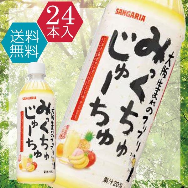 (送料無料)サンガリア みっくちゅじゅーちゅ 500mlペットボトル×24本