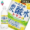 サンガリア 伊賀の天然水 炭酸水レモン(500mL 24本入)【サンガリア 天然水炭酸水】