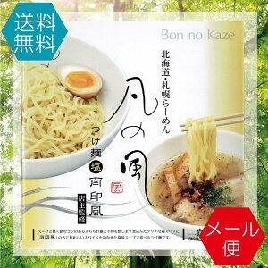 (送料無料)北海道 ・札幌らーめん 凡の風 つけ麺 塩 南印風 生ラーメン 2食入(ぼんのかぜ)