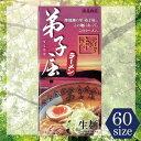 北海道 ・札幌らーめん 弟子屈ラーメン 味噌 生ラーメン 2食入(てしかが)