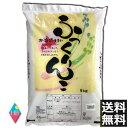 (送料無料)北海道産 ふっくりんこ(5kg)30年産 新米 ...