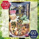 ベル食品 スープカレー鍋つゆ(750g)×1