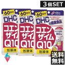 (送料無料)ディーエイチシー DHC コエンザイムQ10包接体 60日分(120粒)×3