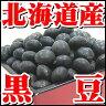 黒豆ダイエットへ・北海道産・黒豆・300g