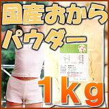 国産おからパウダー1kg(乾燥・粉末)