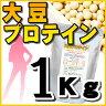 【店長暴走・注目商品】送料無料大豆プロテイン・1kg(ソイプロテイン100%)