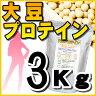 【店長暴走・注目商品】送料無料大豆プロテイン・3kg(ソイプロテイン100%)