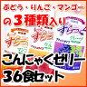 【セール特売品・送料無料】 こんにゃくゼリー3種類・36食セット