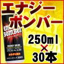 エナジーボンバー(エナジードリンク)(250ml×30本) 【送料無料】