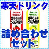 【】ためして寒天シリーズ最新作・2種類12本セットレモン・トマト味(飲む寒天ドリンクダイエット)